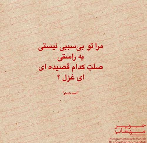 love Photo 23 عکس پروفایل شعر دار با معنی ( عکس نوشته با شعرهای زیبای عاشقانه و جدایی) عکس