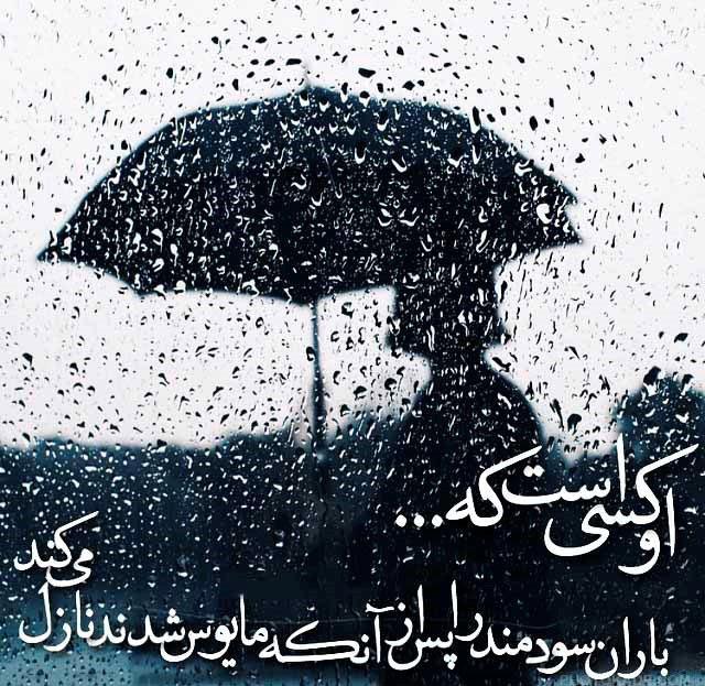 love Photo 26 عکس پروفایل شعر دار با معنی ( عکس نوشته با شعرهای زیبای عاشقانه و جدایی) عکس