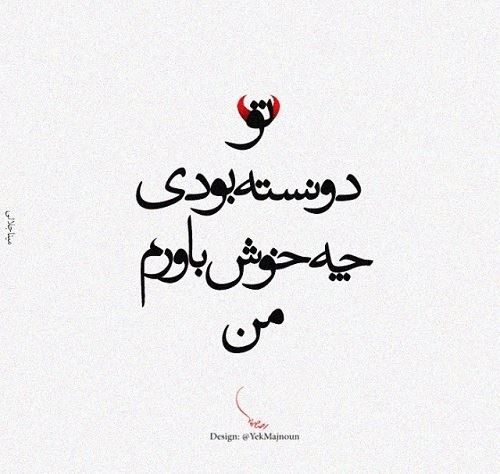 love Photo 4 عکس پروفایل شعر دار با معنی ( عکس نوشته با شعرهای زیبای عاشقانه و جدایی) عکس