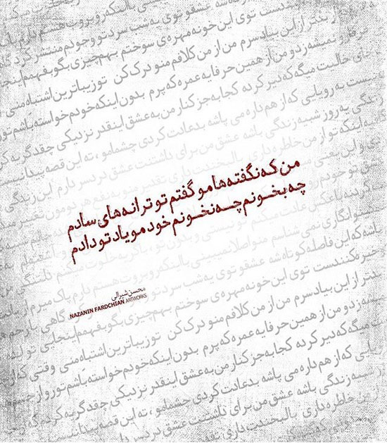 love Photo 7 عکس پروفایل شعر دار با معنی ( عکس نوشته با شعرهای زیبای عاشقانه و جدایی) عکس