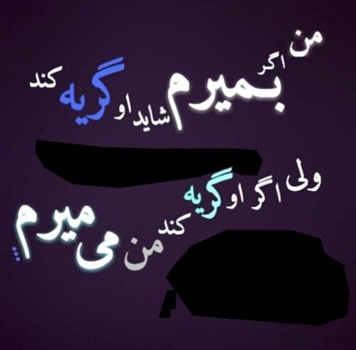 love Photo 8 عکس پروفایل شعر دار با معنی ( عکس نوشته با شعرهای زیبای عاشقانه و جدایی) عکس