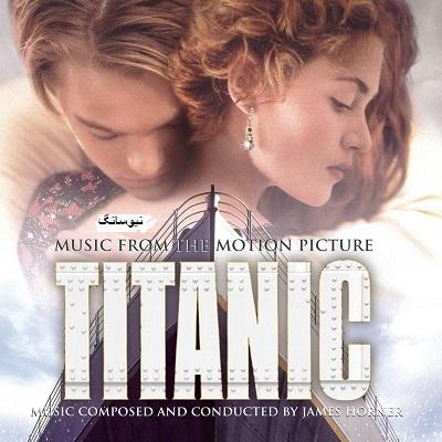 دانلود آهنگ تایتانیک از سلین دیون به همراه متن اهنگ فیلم تایتانیک