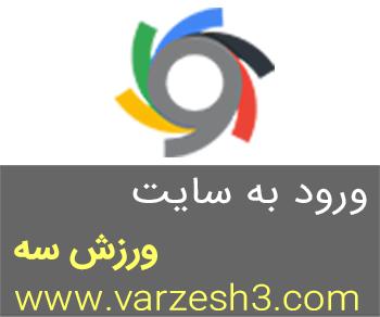 Photo of ورزش3 نتایج زنده فوتبال؛ ورزش 3 زنده ( لیگ برتر فوتبال )