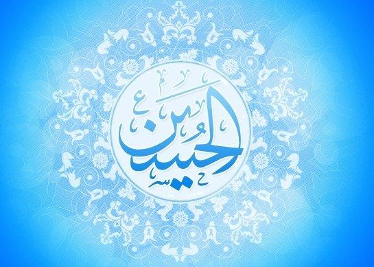 عکس پروفایل ولادت امام حسین (ع)
