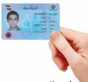 اگر کارت ملی گم شد چه باید بکنیم آیا باید المثنی بگیریم؟