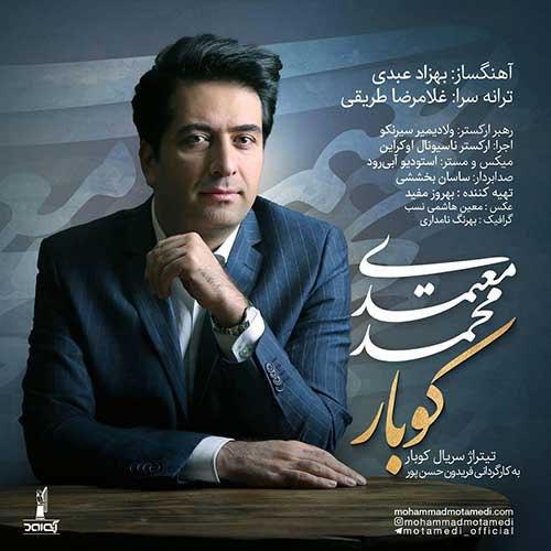 دانلود آهنگ سریال کوبار با صدای محمد معتمدی ( تیتراژ سریال کوبار)