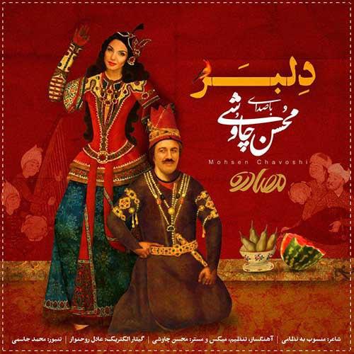 دانلود آهنگ جدید محسن چاوشی بنام دلبر دانلود آهنگ تیتراژ فیلم مصادره