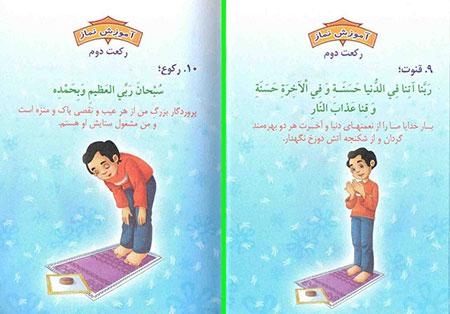 تصاویر آموزش کامل خواندن نماز به صورت تصویری