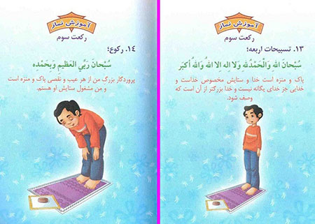 Photo of آموزش نماز | تصاویر آموزش کامل خواندن نماز به صورت تصویری