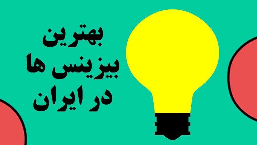 معرفی بهترین بیزینس ها در ایران