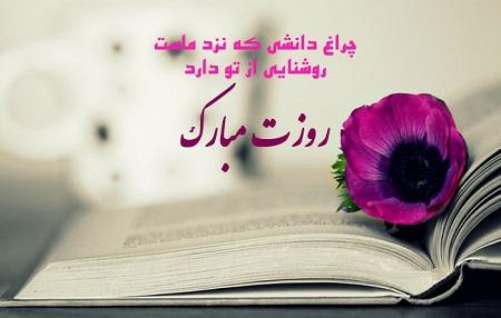 اس ام اس تبریک روز معلم، تاریخ روز معلم و عکس پروفایل روز معلم