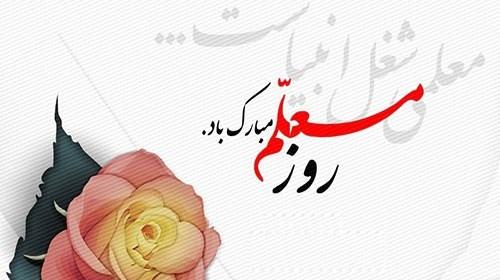 Photo of اس ام اس تبریک روز معلم، تاریخ روز معلم و عکس پروفایل روز معلم