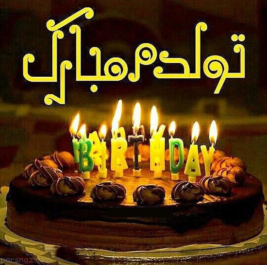 پیام تبریک تولد, اس ام اس تبریک تولد به همسر و عشق