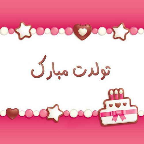 جملات تولدت مبارک پسرم (جملات زیبای تبریک تولد مادر به پسر)