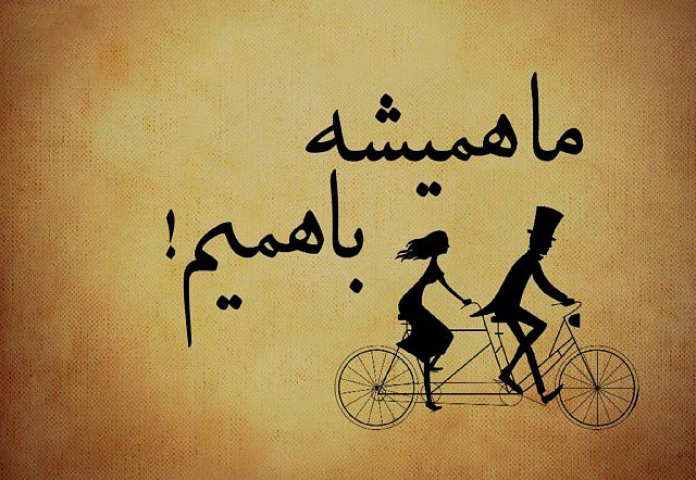 Photo of جملات عاشقانه ؛ جمله ناب عاشقانه و رمانتیک برای عشق و همسر زندگی