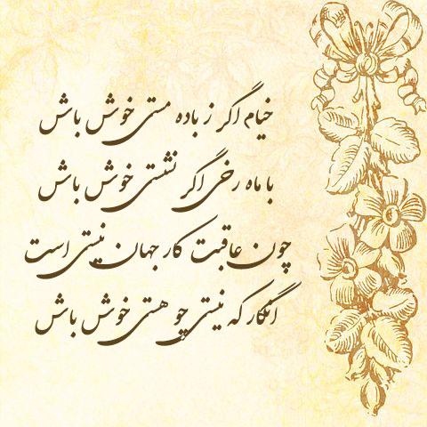 شعر عاشقانه؛ گلچین اشعار عاشقانه در مورد عشق و معشوقه و یار
