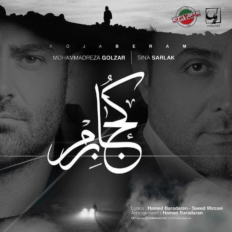 دانلود آهنگ تیتراژ سریال ساخت ایران 2 محمدرضا گلزار و سینا سرلک بنام کجا برم
