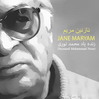 متن آهنگ نازنین مریم محمد نوری به همراه آکورد آهنگ برای نوازندگان