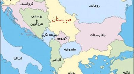 صربستان