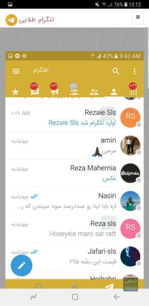"""دانلود تلگرام بدون فیلتر """"تلگرام طلایی""""؛ آیا این نسخه امن است؟"""