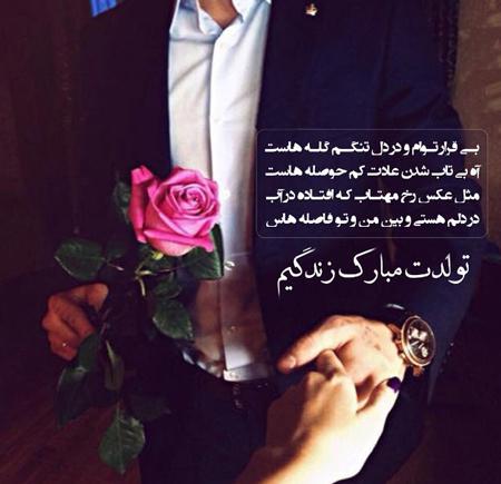 جملات تبریک تولد همسر و عکس نوشته های زیبای تبریک روز تولد به همسر و عشق
