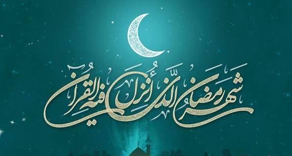 تاریخ دقیق شروع ماه رمضان امسال سال 1398