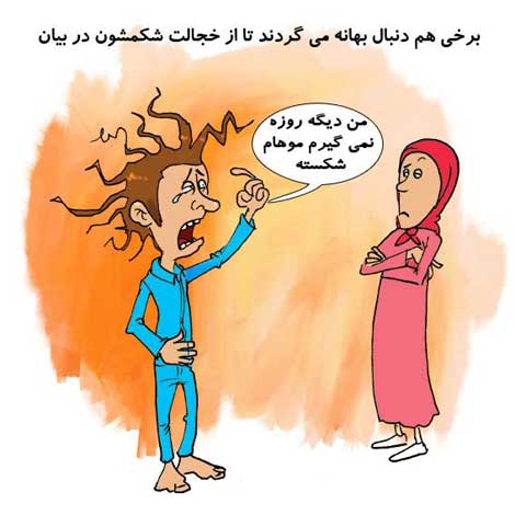 جوک و جملات خنده دار ماه رمضان و عکس های طنز ماه رمضان