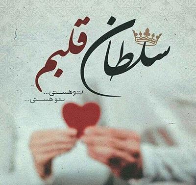 متن آهنگ سلطان قلبها عارف و آکورد برای نوازندگی (محمدعلی شیرازی)