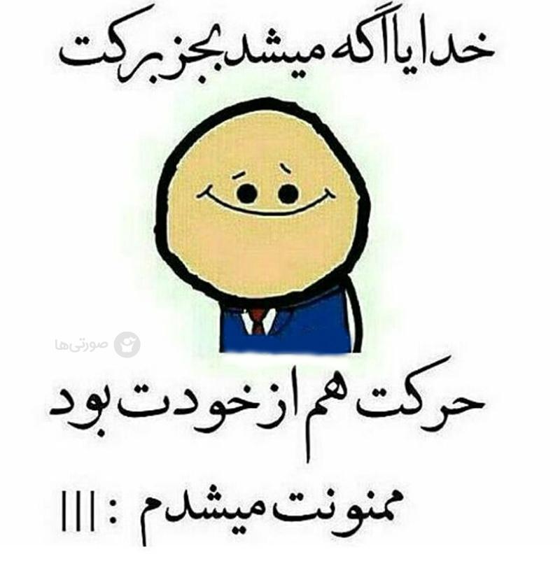 Photo of جمله های طنز نوشته کوتاه + عکس های پروفایل خنده دار با نوشته طنز