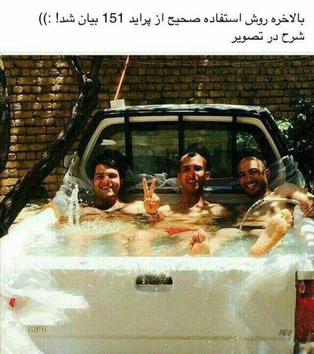 Photo of عکس های خنده دار و خفن برای انتشار در شبکه اجتماعی