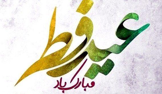 عکس پروفایل تبریک عید فطر