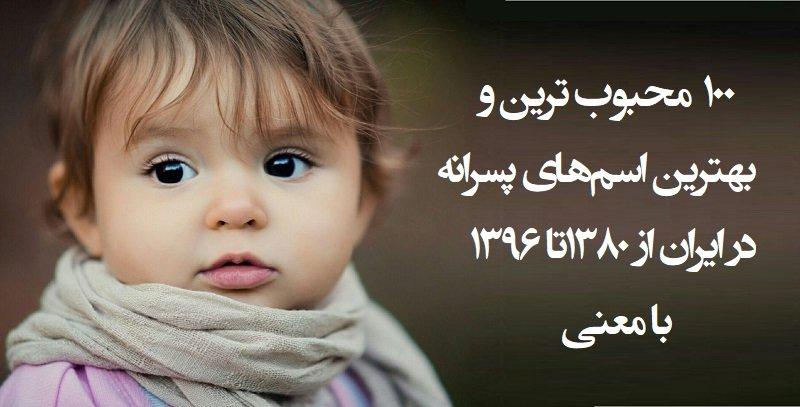 معرفی 100 نام محبوب پسرانه ایرانی از سال 1380 تا 1396 با معنی نام