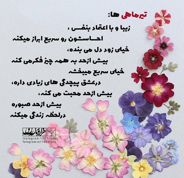 عکس نوشته های تیر برای دختران و پسران متولد ماه تیر