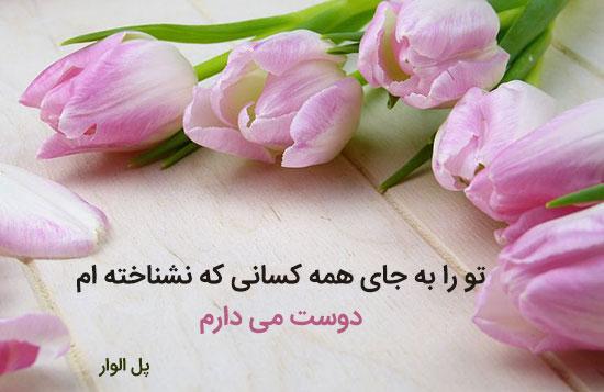 Image Love 14 عکس پروفایل شعر دار رمانتیک و عکس نوشته از اشعار زیبای عاشقانه شاعران عکس