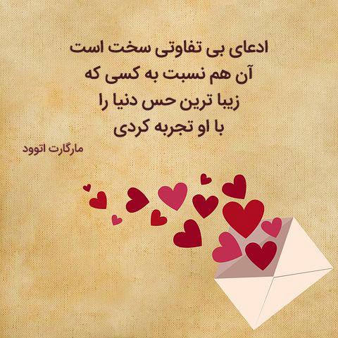 Image Love 15 عکس پروفایل شعر دار رمانتیک و عکس نوشته از اشعار زیبای عاشقانه شاعران عکس