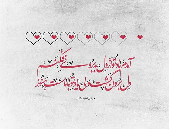 Image Love 27 عکس پروفایل شعر دار رمانتیک و عکس نوشته از اشعار زیبای عاشقانه شاعران عکس
