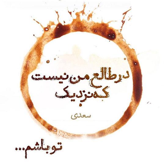Image Love 9 عکس پروفایل شعر دار رمانتیک و عکس نوشته از اشعار زیبای عاشقانه شاعران عکس