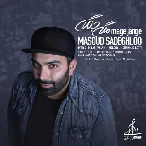دانلود آهنگ جدید مسعود صادقلو بنام مگه جنگه
