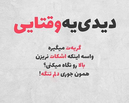 Profile Tikehdar 14 عکس پروفایل تیکه دار و عکس نوشته های طعنه دار برای انسان های نارفیق و نامرد عکس