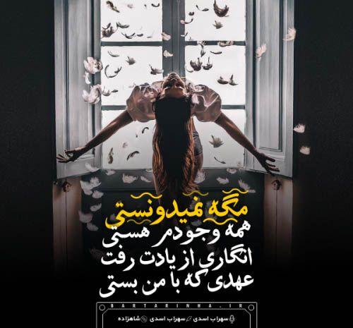 عکس نوشته آهنگ های معروف خواننده های ایرانی و عکس پروفایل آهنگ های معروف