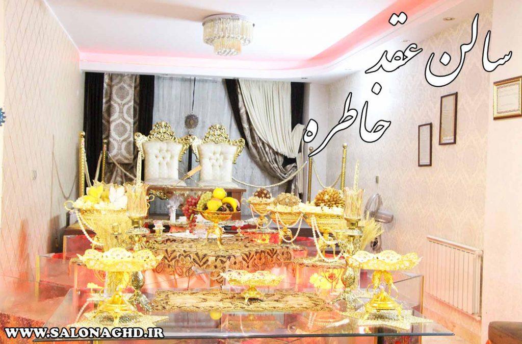 سالن عقد با همکاری دفتر ازدواج در شرق تهران