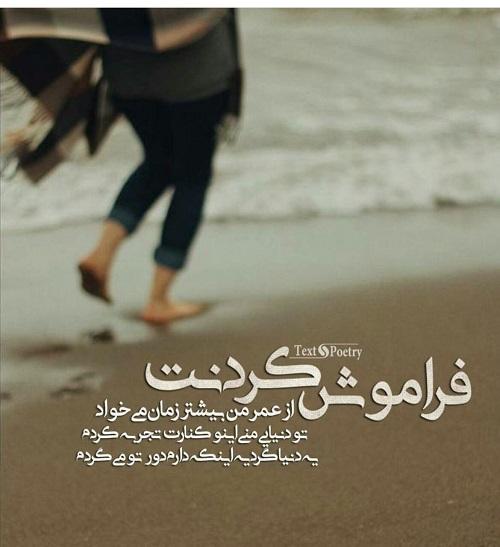 عکس پروفایل فراموشی | فراموش شدن عشق و خاطرات | عکس نوشته فراموشی