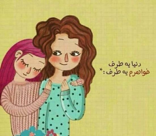 جملات خواهر