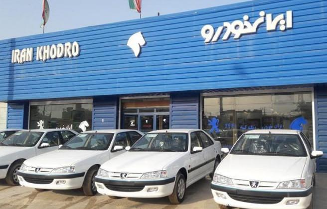 سامانه ثبت نام ایران خودرو