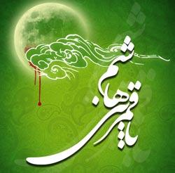 همسر حضرت عباس