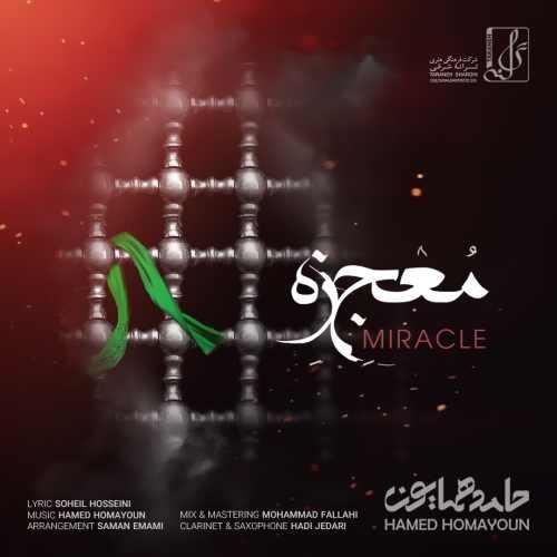 دانلود آهنگ جدید حامد همایون بنام معجزه ویژه ماه محرم و عزاداری حسینی