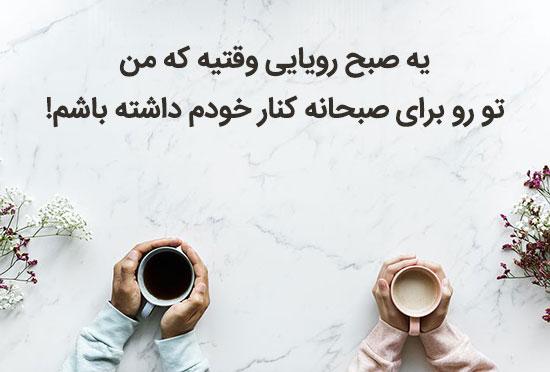 عکس های صبحانه عاشقانه دو نفره به همراه متن های انگلیسی صبح بخیر عاشقانه