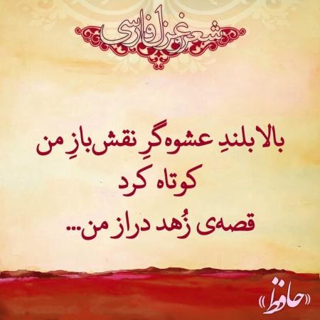 شعر عاشقانه حافظ گلچین اشعار زیبای عاشقانه و غزل های کوتاه حافظ