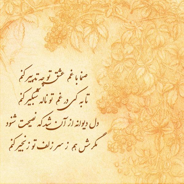شعر عاشقانه حافظ؛ گلچین اشعار زیبای عاشقانه و غزل های