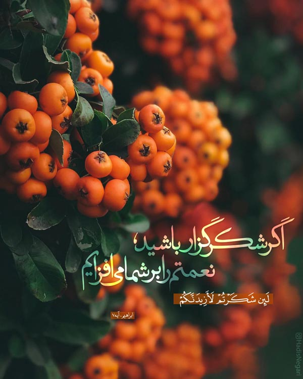 عکس نوشته های زیبا از آیات قرآن برای عکس پروفایل